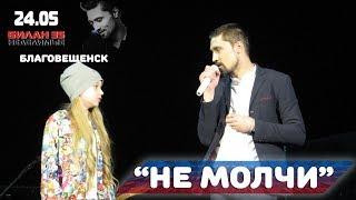 Download Дима Билан исполнил мечту благовещенки Дарины Лобач спеть с ним песню - Не молчи, 24/05/17 Mp3 and Videos