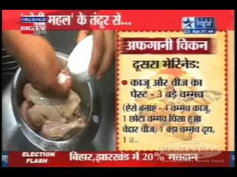 How to make afghani chicken by monish gujral youtube how to make afghani chicken by monish gujral forumfinder Image collections