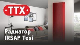Стальной трубчатый радиатор отопления Irsap Tesi. Модельный ряд, обзор, характеристики, цена. ТТХ
