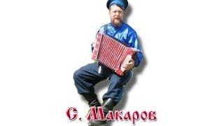 Коробочка - Азы игры на гармошке хромке Макаров С.С.