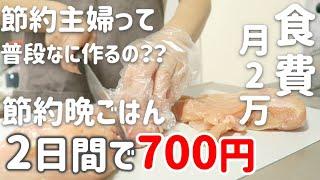 【食費月2万】平日2日間700円の節約晩ごはん記録【2人暮らし】