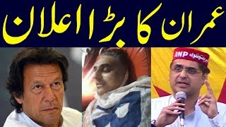 Haroon Bilour   Haroon bilour death in peshawar 2018 #haroon #bilour