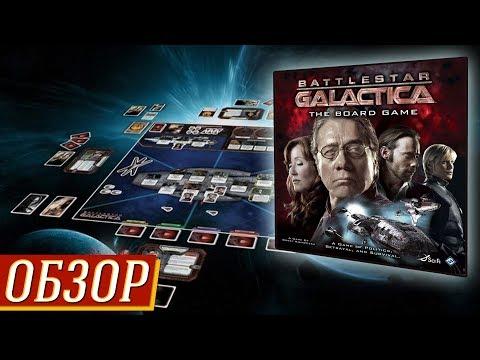 """Battlestar Galactica - обзор на """"Два в Кубе"""""""