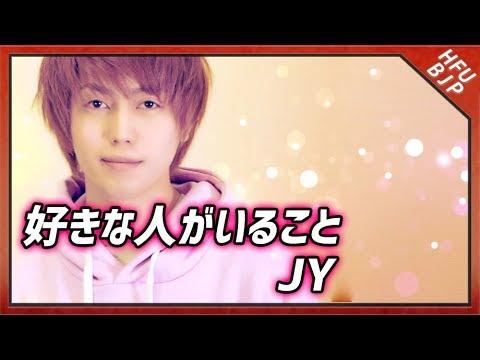 【フル歌詞】好きな人がいること / JY #Cover 【HFU Beat Jack Project】