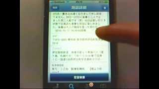 楽天トラベル iphoneアプリ
