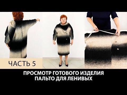 0 - Як зробити викрійку пальто з цільнокроєним рукавом?