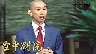 《CCTV空中剧院》 20190717 京剧《铡判官》(访谈)  CCTV戏曲