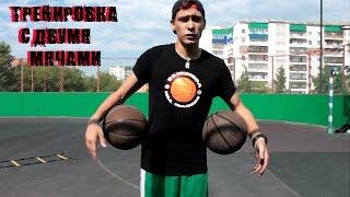 [Баскетбол]- Тренировка с двумя мячами. упражнение для улучшения вашего дриблинга.Урок №5