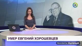 Умер народный артист России Евгений Хорошевцев.