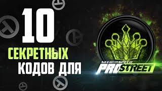 10 СЕКРЕТНЫХ КОДОВ ДЛЯ Need for speed:ProStreet
