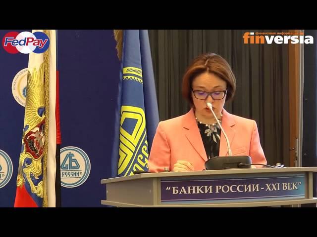 Банковский форум в Сочи 2016 - Третья сессия-пленарное заседание