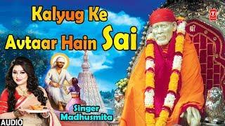 कलयुग के अवतार हैं साईं I Kalyug Ke Avtaar Hain Sai I MADHUSMITA I New Latest Sai Bhajan