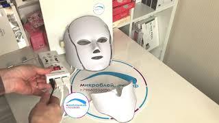 Обзор инструкция LED MASK OMEGA Light фотодинамическая маска лечение светом косметология