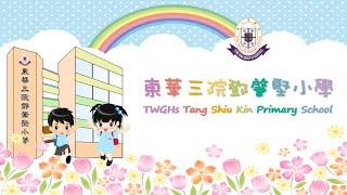 Publication Date: 2020-11-23 | Video Title: 東華三院鄧肇堅小學介紹影片