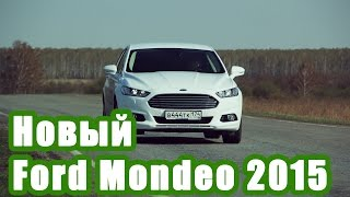 Обзор нового Ford Mondeo. Тест-драйв.