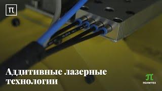 Аддитивные технологии в машиностроении - Глеб Туричин