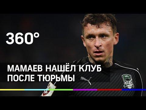 Павел Мамаев нашёл клуб после тюрьмы