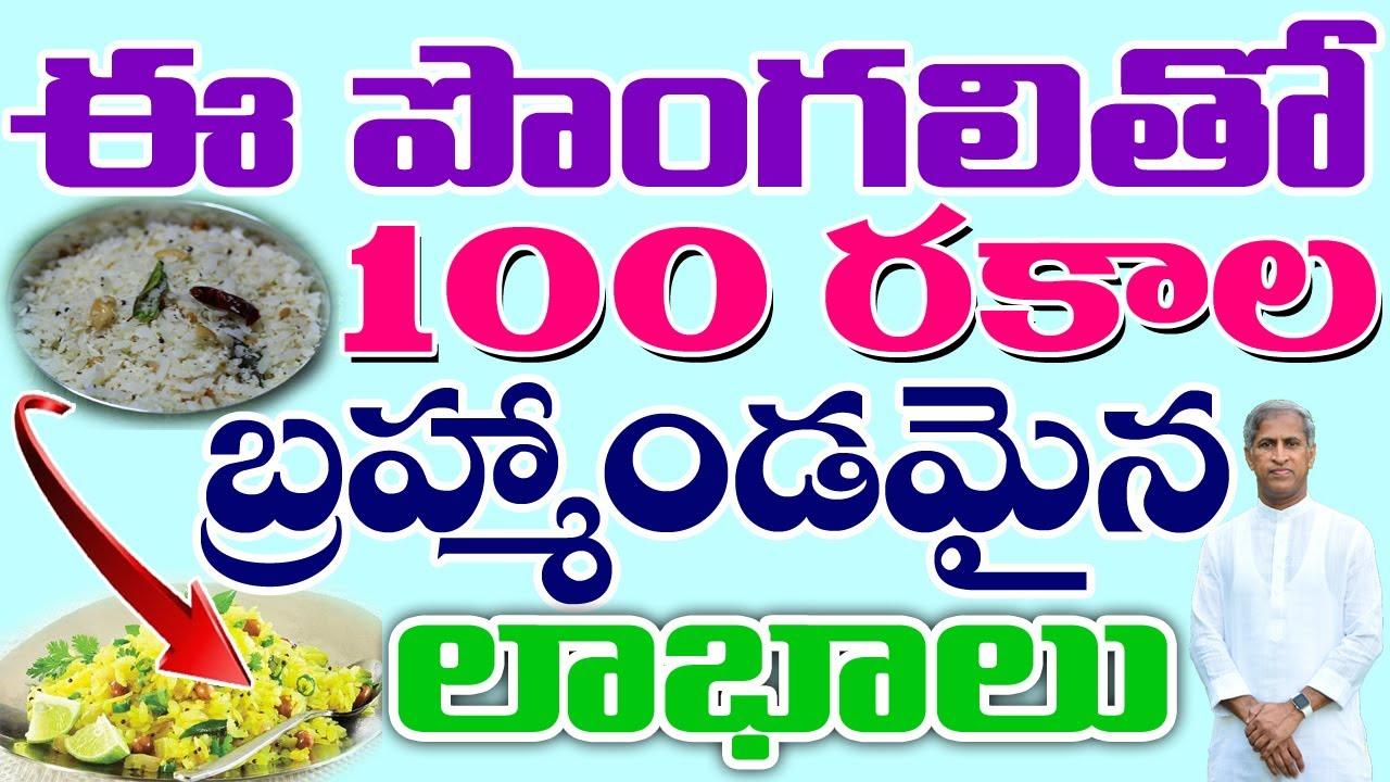ఈ పొంగలితో 100 రకాల బ్రహ్మాండమైన లాభాలు! | ATUKULU RECIPE |  Dr Manthena Satyanarayana Raju Videos