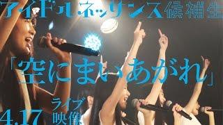 4月17日にAKIBAカルチャーズ劇場で行われた「アキバで見つけるネッサン...