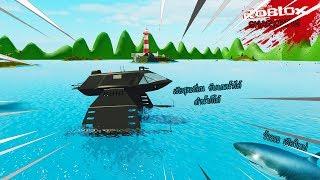 Roblox : SharkBite #6 สุดยอดเรือสาย Stealth ดำน้ำได้และวิ่งบนผิวน้ำได้