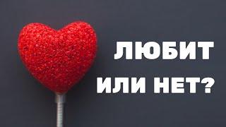 ЛЮБИТ ли тебя ДЕВУШКА? Как узнать? Любовь или МАНИПУЛЯЦИЯ? | Берегите Голову!(, 2018-06-12T20:01:32.000Z)