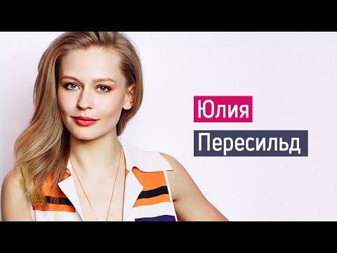 Юлия Пересильд. Личная жизнь  дети/ звёзды кино и сериалов