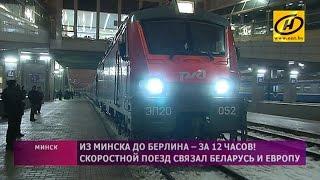 Из Минска до Берлина – за 12 часов! Новый скоростной поезд связал Беларусь и Европу