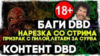 Поиграли в DBD # Нарезка со стрима (Слабомерным не смотреть) [ Dead by Daylight ]