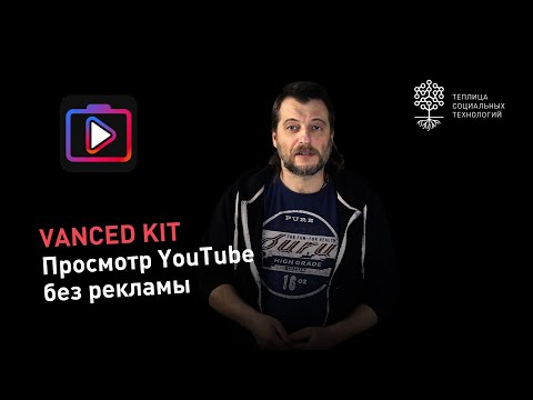 YouTube Vanced Kit: приложение под Android для просмотра YouTube без рекламы