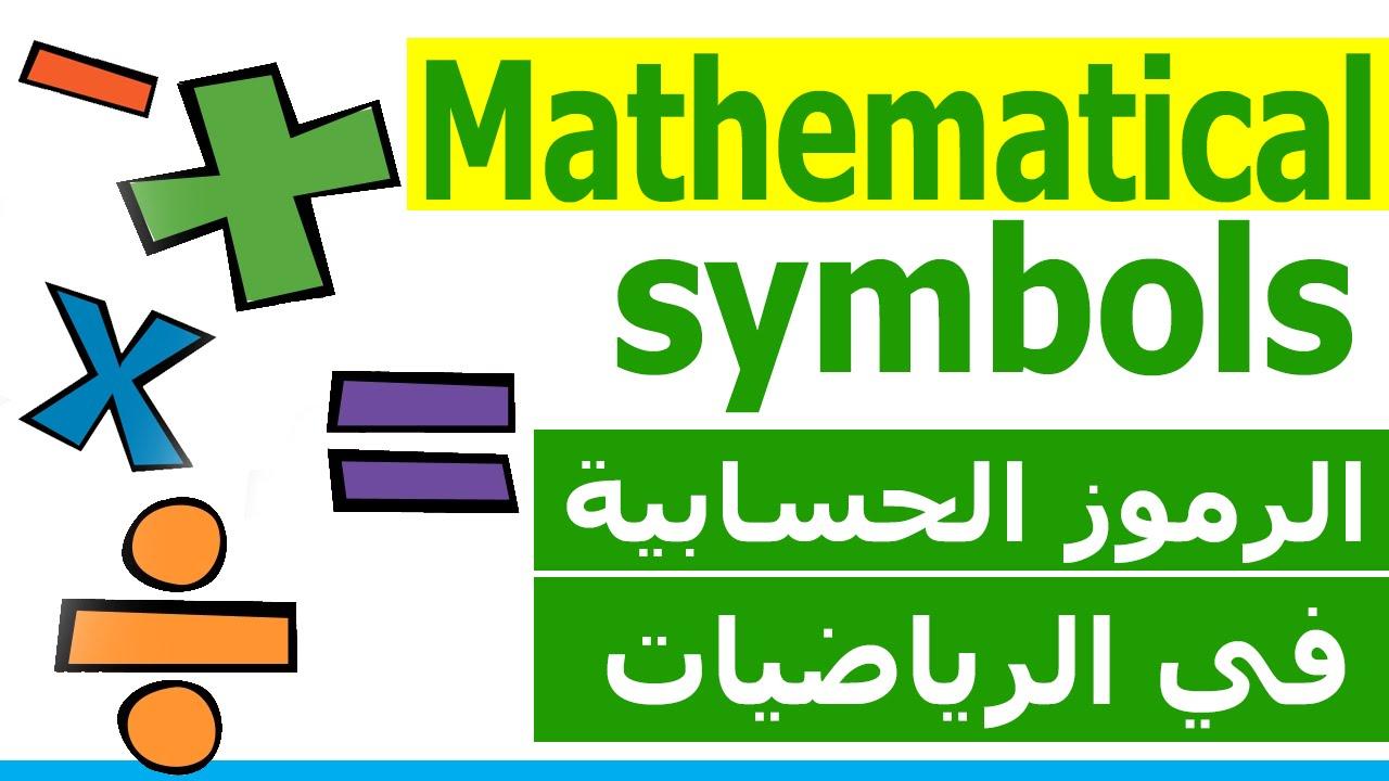 الرموز الحسابية في الرياضيات في الانجليزية Mathematical Symbols Youtube