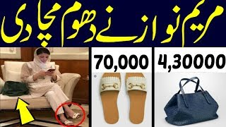 Maryam Nawaz in jail |  Expensive Slipper | maryam nawaz slipper costs