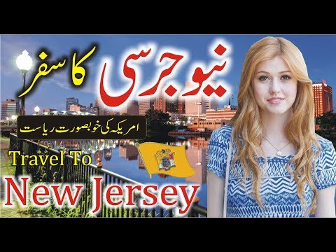 Travel to New Jersey| Full Documentary and History About New Jersey In Urdu & Hindi |نیوجرسی کی سیر