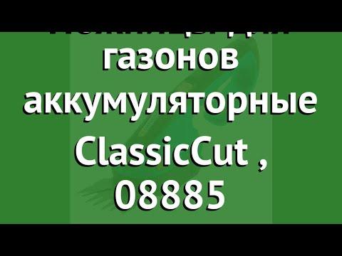 Ножницы для газонов аккумуляторные ClassicCut (Gardena), 08885 обзор 08885-20.000.00