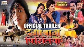 Dagabaaz Piritiya Official Trailer Archana Singh , Surya Singh Bhojpuri Movies 2018