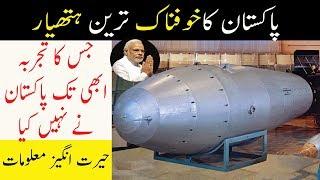 Pakistan Army ka Khofnak Hathyar Jis ka Tajarba Abhi tak Nahi kiya | Pakistan Advanced Technology