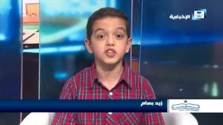 أصدقاء الإخبارية - زيد بسام