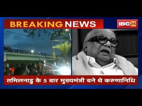 M Karunanidhi Died: DMK Chief M Karunanidhi Passes Away | नहीं रहे DMK Chief M Karunanidhi