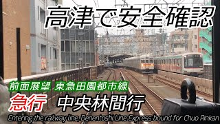【前面展望】東急田園都市線 急行 中央林間行き(線路内立入による遅延有) thumbnail