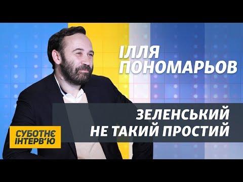 Пономарьов: Путін боїться