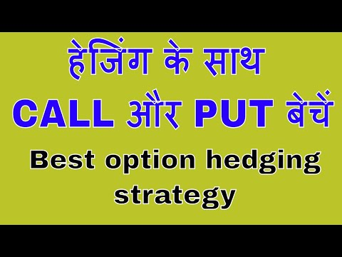 Best option hedging strategy – short sell  CALL and PUT Options with hedging [ HINDI ]