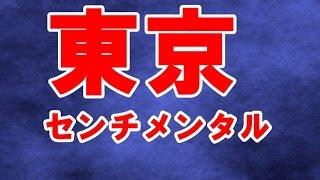 吉田鋼太郎が東京センチメンタルで初主演だ。2014年に放映されたスペシ...