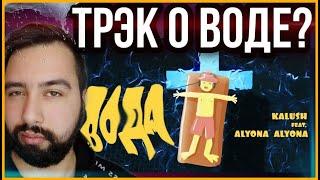KALUSH feat. alyona alyona - Вода РЕАКЦИЯ
