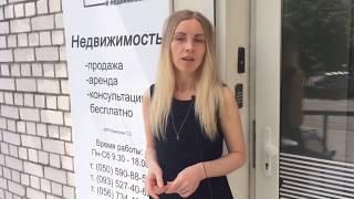 Работа в Агентстве недвижимости в Днепропетровске. Как стать риэлтором(, 2016-06-25T12:36:42.000Z)