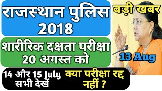 Rajasthan Police 2018, बड़ी खबर, 20 Aug को होगा Physical, PST,PET date घोषित, Official notice Hindi