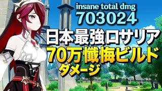 【原神】日本一強いロサリアの爆発70万ダメージ懺悔ビルドがヤバいww!【ゆっくり実況】