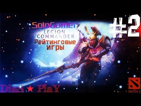 Dota 2 ★ Рейтинговые игры ★ Lega - SoloGamer ★ #2