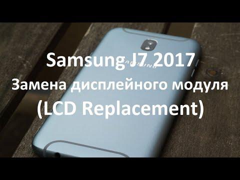 Samsung J7 2017 Замена дисплейного модуля (LCD Replacement)