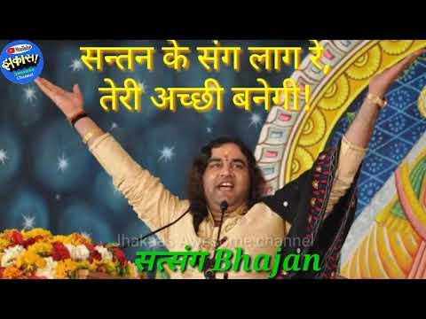 Devkinandan ji Krishna Bhajan - Santan ke sang laag Re teri  सन्तन के संग लाग रे, तेरी अच्छी बनेगी!
