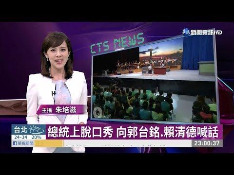 蔡英文上博恩脫口秀。郭文貴所有文件顯示只有蔡英文沒有被收買,台灣最大危機在於對中共認識不清,民眾要擦亮眼睛 20190424