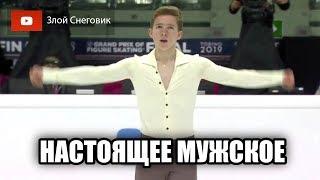 ЗАБОРОЛ ВСЕХ Андрей Мозалев ВЫИГРАЛ Короткую Программу Финал Гран При 2019
